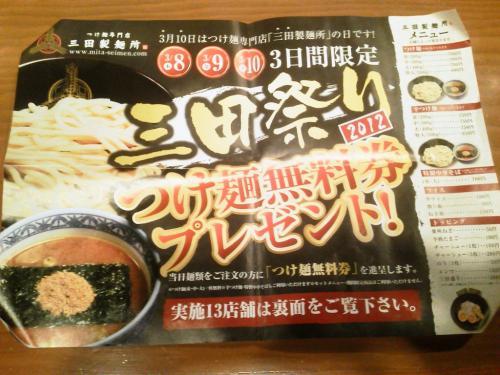 20120308_三田製麺所町田小山店-003