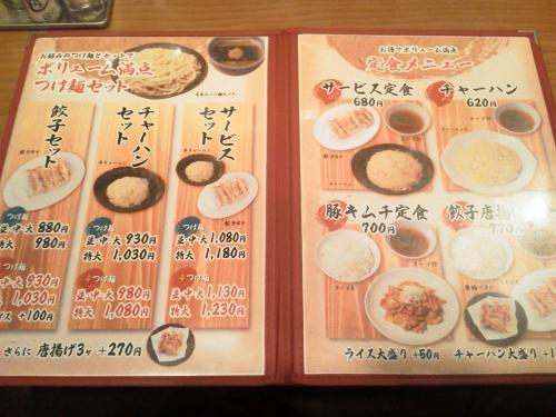 20120308_三田製麺所町田小山店-010
