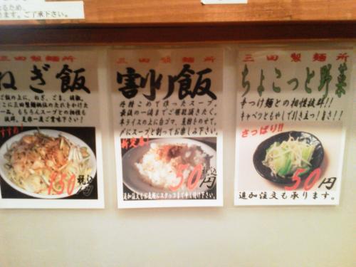 20120308_三田製麺所町田小山店-007
