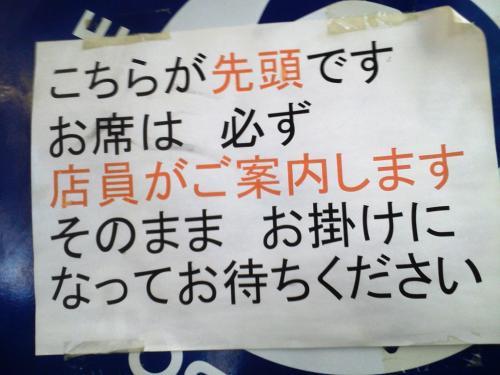 20120310_ラーメン二郎茨城守谷駅-005