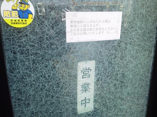 20120310_ラーメン二郎茨城守谷駅-003