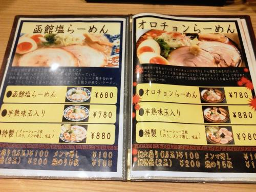 20120310_らーめんけいすけ北海道宿場-004