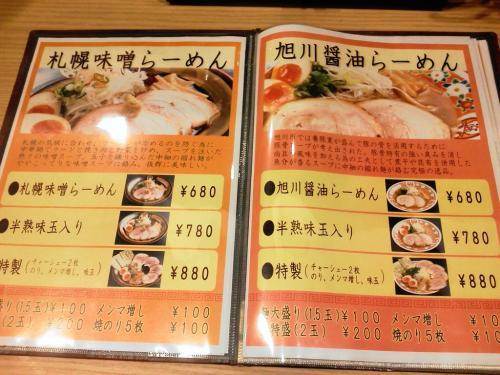 20120310_らーめんけいすけ北海道宿場-003