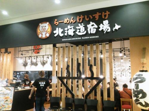20120310_らーめんけいすけ北海道宿場-001