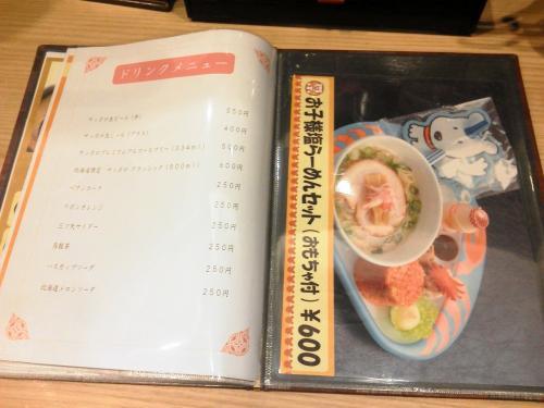 20120310_らーめんけいすけ北海道宿場-007