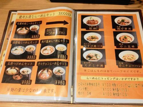 20120310_らーめんけいすけ北海道宿場-006