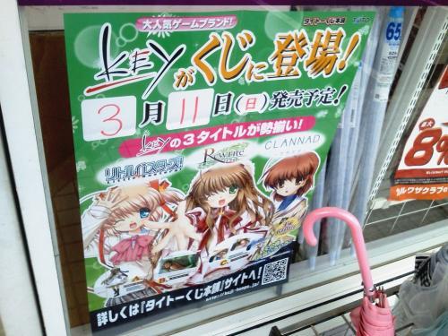 20120311_Keyくじ-001