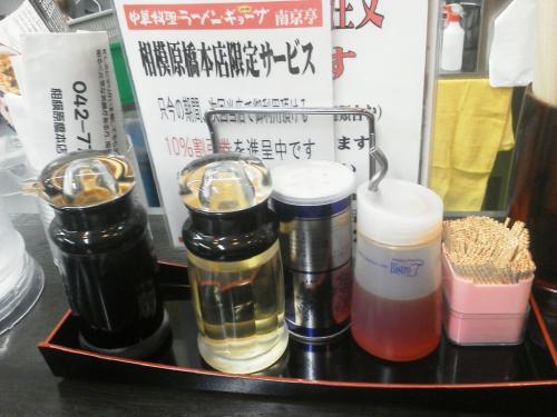 20120313_南京亭相模原橋本店-003