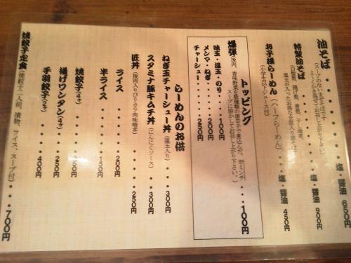 20120315_麺屋匠堂-002