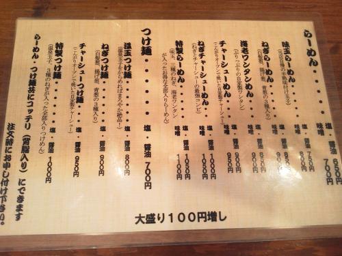 20120315_麺屋匠堂-001