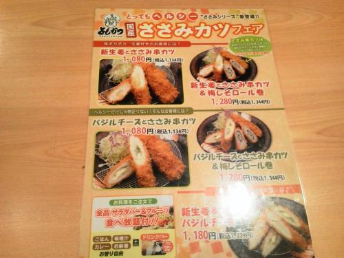 20120317_よしかつ町田小山店-002