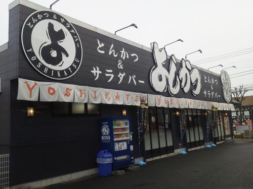 20120317_よしかつ町田小山店-001