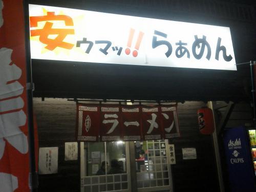 20120321_安ウマッ!!らぁめん-001