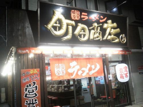 20120321_横濱家系ラーメン町田商店マックス-005