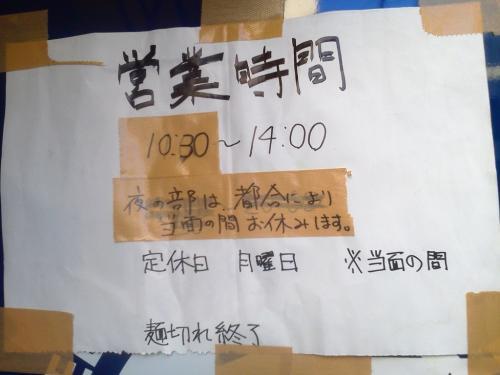 20120324_ラーメン二郎松戸駅前店-006
