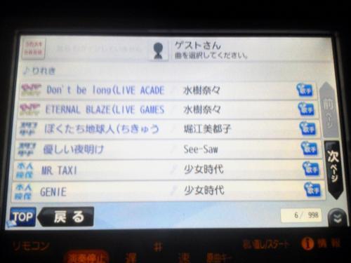 20120324_カラオケ-004