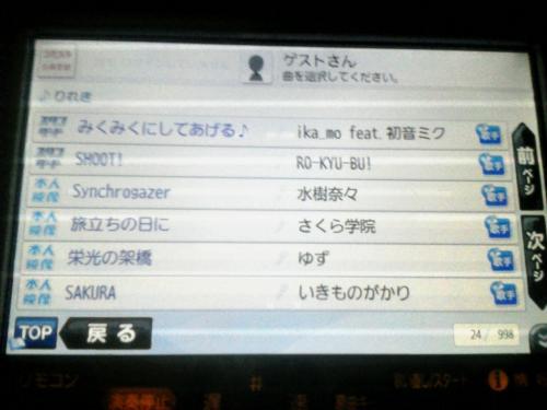 20120324_カラオケ-001