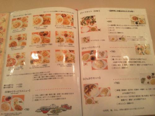 20120324_大勝軒代々木上原店-003