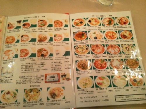 20120324_大勝軒代々木上原店-002