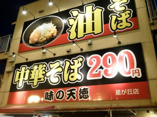 20120401_味の天徳星ヶ丘店-001