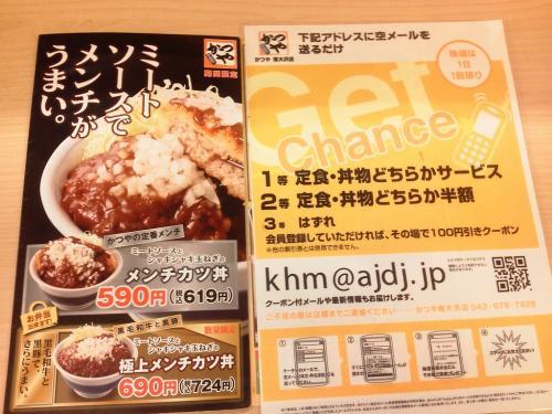 20120407_かつや八王子南大沢店-001