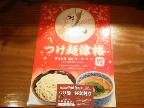 20120412_三田製麺所町田小山店-001