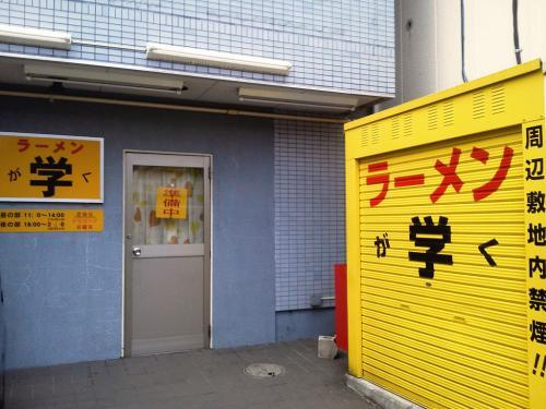 20120418_ラーメン学-001
