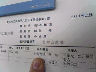 法廷入口に貼り出されている予定表