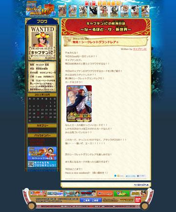 キャプテンIC10月28日記事