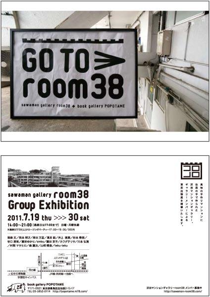 room38_ポポタム展DM