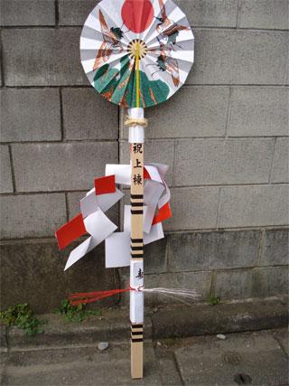 heigoshi-omote