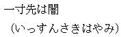 issunsakihayami