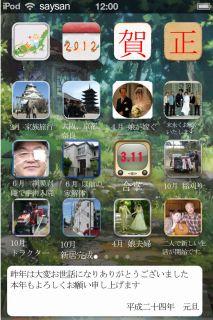 2012_nengajou.jpg