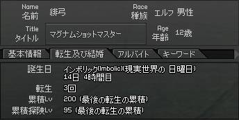動揺の嵐!?04