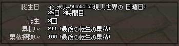 四回目の転生也07