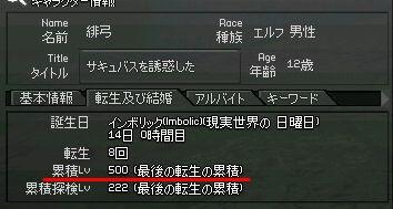 必殺の一撃!?01