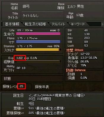 9回目転生~01