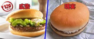 広告と現実