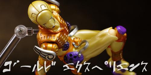 cyouzou_goldexperience033.jpg