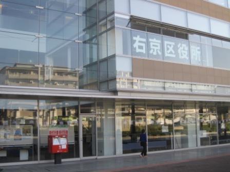 右京区役所