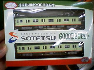 鉄コレ相鉄6000系