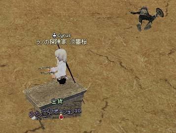 mabinogi_2006_09_16_016.jpg