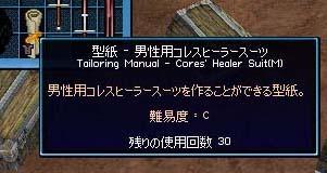 mabinogi_2006_10_10_009.jpg