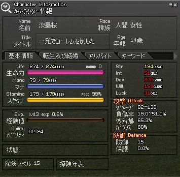 mabinogi_2007_05_10_003.jpg
