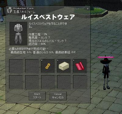 mabinogi_2007_07_12_005.jpg