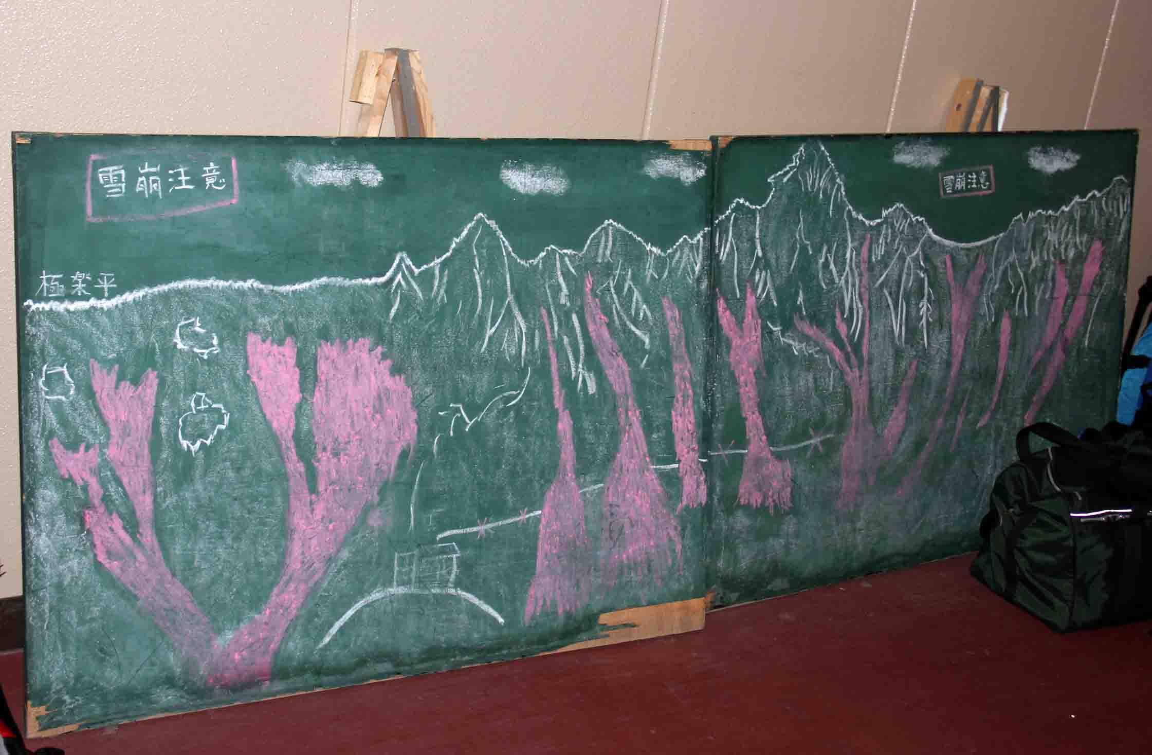 0212 下山(1) 千畳敷周辺の雪崩地帯図