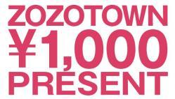 ゾゾタウンリニューアル1000円クーポン