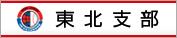 公益財団法人 日本少年野球連盟 東北支部 BOYS LEAGUE