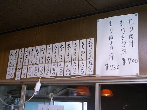 2011-09-28 ふみ 011