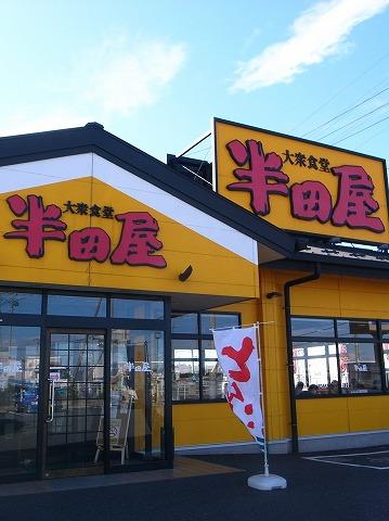 2011-10-03 半田屋 001